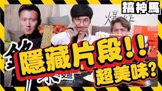 【隱藏片段】鋒味拌麵 ! 這些梗只有香港人懂嗎?