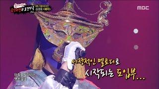 [King of masked singer] 복면가왕 Kim Kyung Ho - Sun 20160916