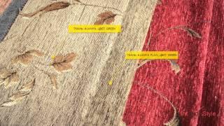 Мебельная ткань Alanya Арт.: MT-00053