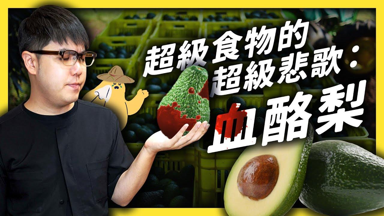 風靡網路的超級食物「酪梨」,竟然跟墨西哥毒梟很有關係?《食物知識大拼盤》EP003|志祺七七