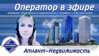 Атлант-Недвижимость. Работа оператора On-line.