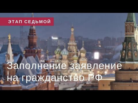 Заполнение заявления на Гражданство РФ NEW
