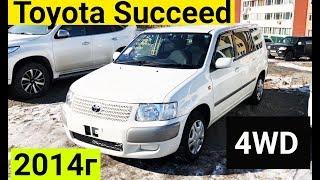 Авто из Японии - Обзор TOYOTA SUCCEED 4wd  2014 год от 425000 рублей без пробега с аукциона Японии