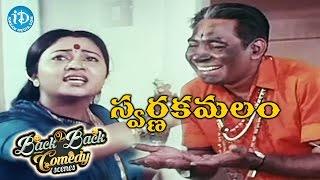 Swarnakamalam Movie Back To Back Comedy Scenes || Venkatesh | Bhanupriya | Sakshi Ranga Rao