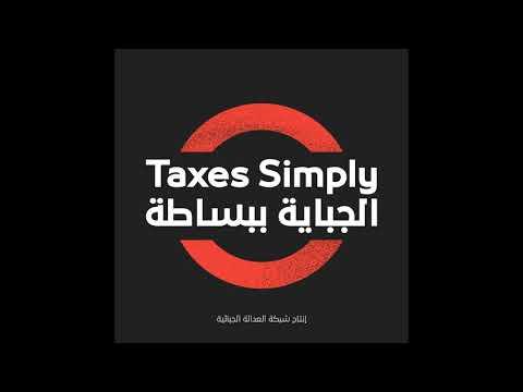 Edition 24 of the Tax Justice Network Arabic monthly podcast 24# الجباية ببساطة