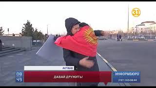 В Астане сегодня прошла акция в поддержку дружбы между Казахстаном и Кыргызстаном
