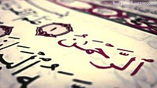 очень красивое чтение Корана ( Джуз амма )