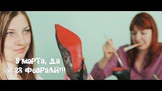 Экспонат - Ленинград.  Перепевка песни про Лабутены. «8-е марта, да! И 23-е февраля!»