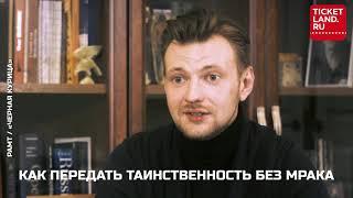 Максим Керин   РАМТ Черная курица
