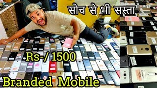 मोबाइल मात्र ₹1500 में | Cheapest Mobile Market in Delhi | Second Hand Mobile Market | Mobile market