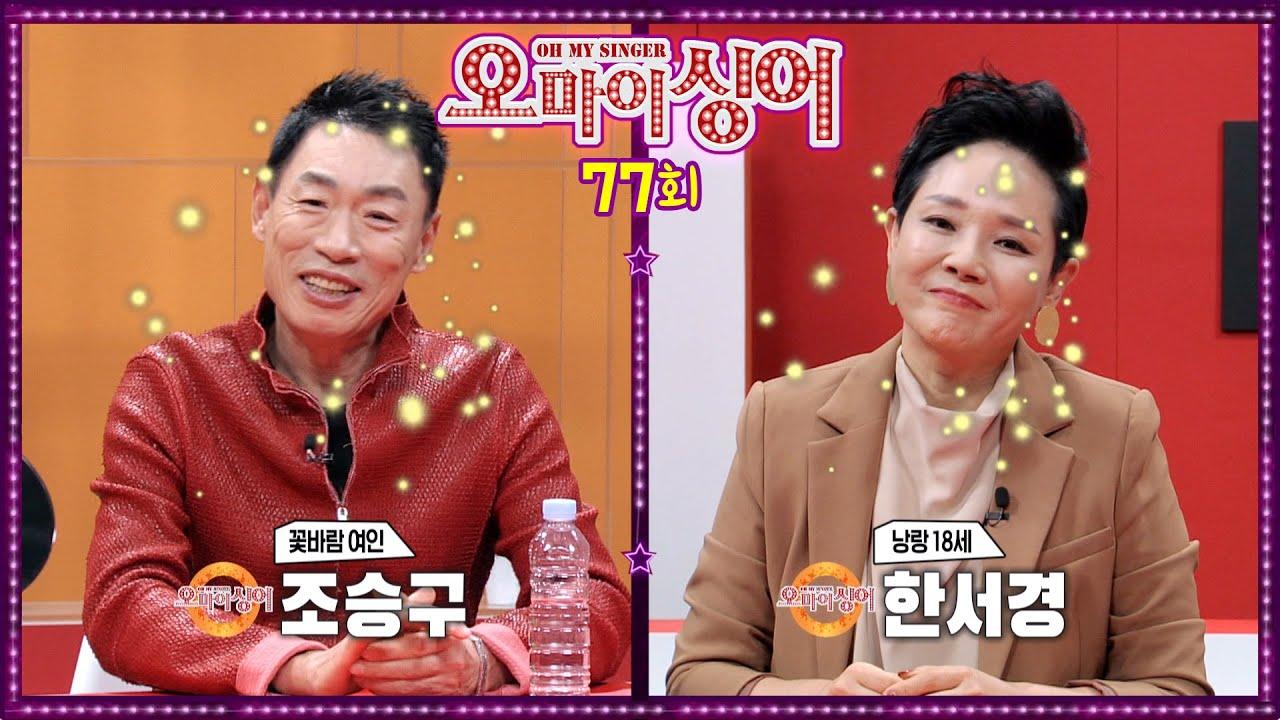 조승구&한서경~ MC 용이&김희진! 트로트 가수들의 리얼 토크쇼~ Oh! My Singer~ ♬