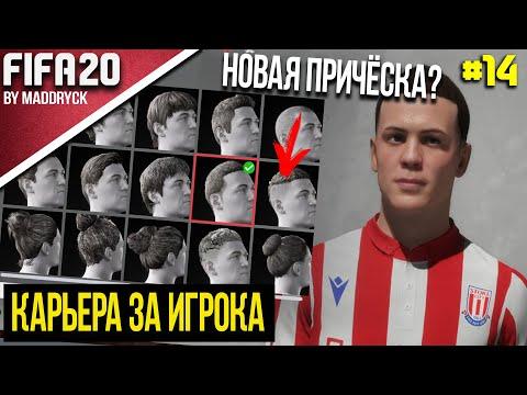 FIFA 20 | Карьера за игрока [#14] | НОВАЯ ПРИЧЕСКА!?