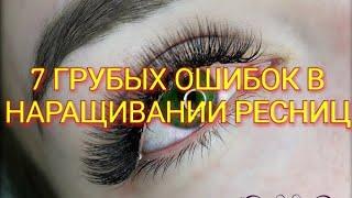 7 ГРУБЫХ Основные ОШИБОК при работе Наращивание ресниц 7 GROSS ERRORS when the eyelash
