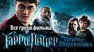 """Все грехи фильма """"Гарри Поттер и Принц-полукровка"""""""