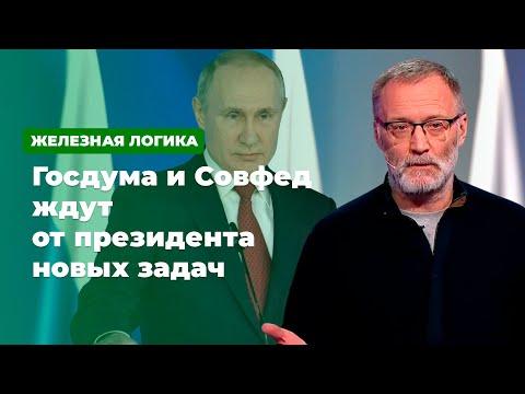 Вначале будет слово: Госдума и Совфед ждут от президента новых задач * Железная логика с Сергеем М…