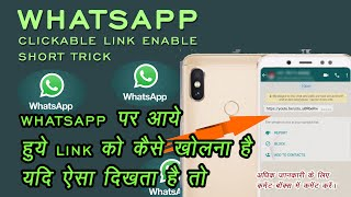 WhatsApp Link Not Working??   Enable Clickable Link on WhatsApp Short Trick