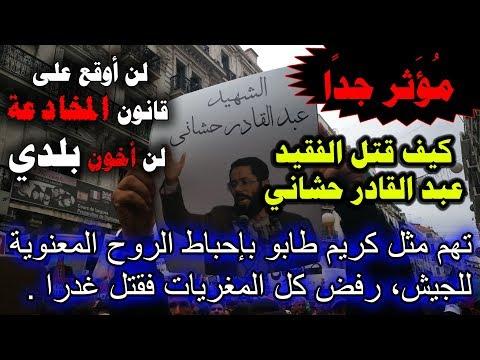 مؤثر جدا العربي زيتوت يروي كيف اغتيل عبد القادر حشاني