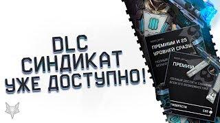 Операция Синдикат доступна в Warface!Новая броня и скины!3 вида DLC Синдикат в Варфейсе!Какой взять?