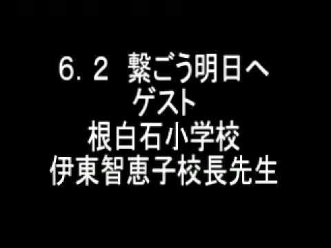 6.2根白石小学校 伊藤智恵子校長先生