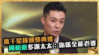 萬千星輝頒獎典禮2019   最受歡迎電視歌曲  - 周柏豪 (讓愛高飛)