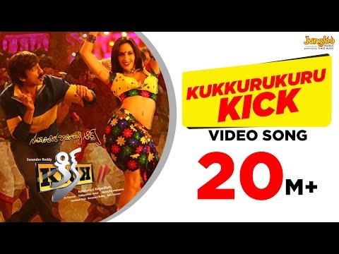 Kukkurukuru KICK  Full Video Song | Raviteja | Rakul Preet Singh | Thaman