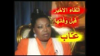 تحميل و استماع عتاب قبل وفاتها - اخر لقاء مع المطربة عتاب #برنامج عالمكشوف #eitab MP3