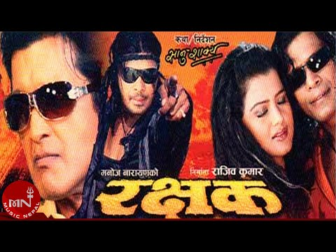 Rakshyak | Nepali Movie