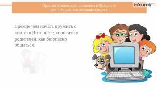 Правила безопасного поведения в Интернете для школьников младших классов.