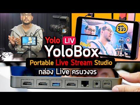 Review YoloLiv YoloBox : Portable Live Stream Studio รีวิวกล่อง Live ตัวเดียวจบครบวงจรแบบพกพา