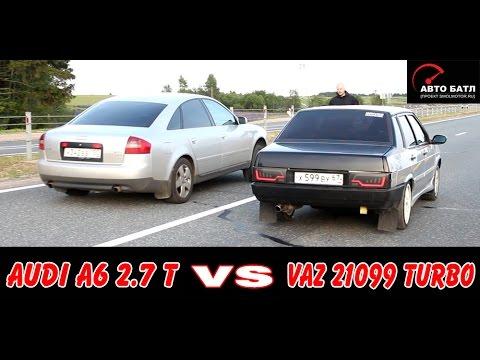 Заезд турбо ВАЗ 21099 и Ауди А6 2.7 турбо