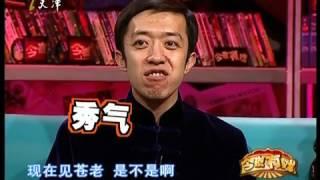 《今夜有戏》李菁、何云伟