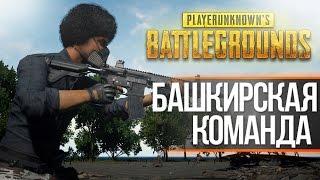 Battlegrounds Стрим - БАШКИРСКАЯ КОМАНДА ИДЕТ В ТОП ЕВРОПЫ!