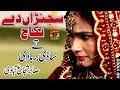 Sajna De Nikah - Sabir Shuja Abadi - Latest Song 2018 - Latest Punjabi And Saraiki video download