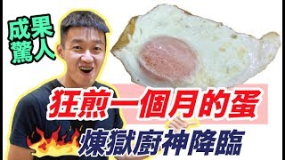 【狠愛演】狂煎一個月的蛋,成為荷包蛋大師!『煉獄廚神降臨』