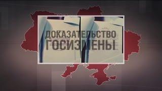 Письмо Януковича: как связаны убийства Вороненкова и Чуркина — Гражданская оборона, 04.04