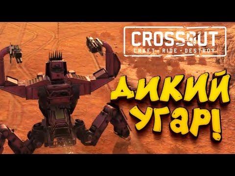 ДИКИЙ УГАР! - ШИМОРО в Crossout