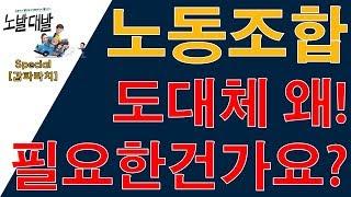 [Special] 해결사 갑파라치 : 내친김에 하는 특집 '노동조합 설립'