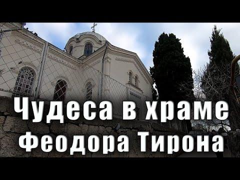 Необъяснимое чудо в Ялте  Храм Феодора Тирона