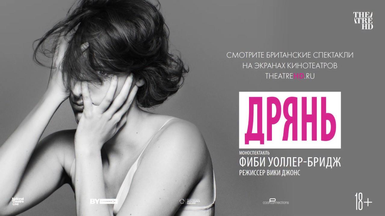 TheatreHD: Дрянь