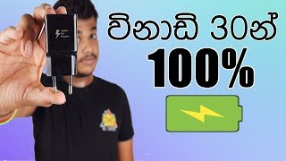 What is Fast Charging ? - Sinhala