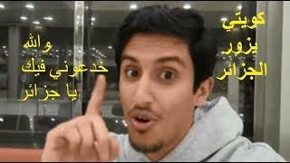 خدعوني فيك يا جزائر كويتي يزور الجزائر شاهدو مادا قال (جزء1