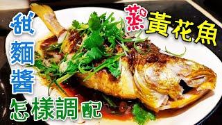 〈 職人吹水〉 麵醬蒸黃花魚 甜麵醬調配竅門 zHkopw To Sauce Steamed Steamed Yellow  Croaker