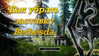 [SSE] Как убрать заставку в The Elder Scrolls V: Skyrim Special Edition