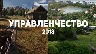 10 самых ожидаемых управленческих игр 2018