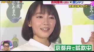 吉岡里帆に銀シャリがインタビュー&実験!PON0313