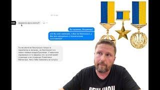 Как Шарий пообщался с Героем Украины