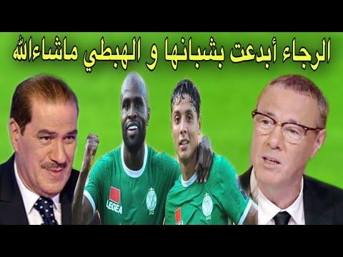 تحليل مباراة الرجاء و نامونغو من خالد ياسين و بدرالدين الإدريسي