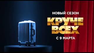 """Новый сезон """"КРУЧЕ ВСЕХ""""! С 9 марта на """"Интере""""!"""