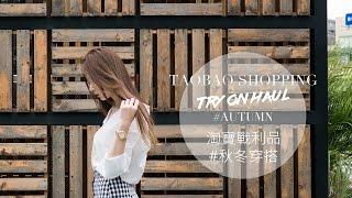 $400+ MEGA TAOBAO CLOTHING HAUL [PART I] : Ep 8   Xinyi - Most ... on