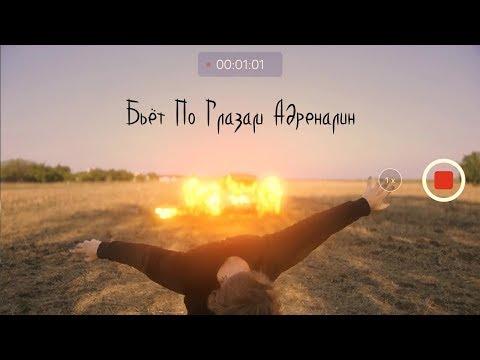 Lida - Бьёт По Глазам Адреналин